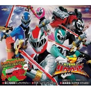 CD/(特撮)/騎士竜戦隊リュウソウジャー主題歌 (数量限定盤)|surpriseweb