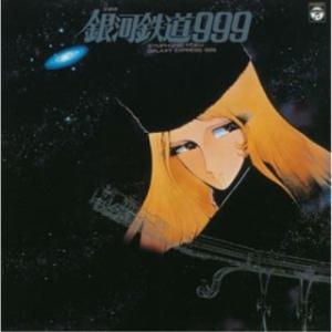 CD/アニメ/交響詩 銀河鉄道999 (低価格盤)|サプライズweb