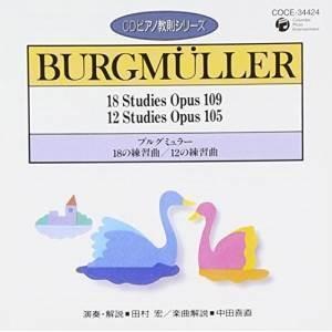 CD/田村宏/ブルグミュラー:18の練習曲/12の練習曲 (ポイント解説付)|surpriseweb