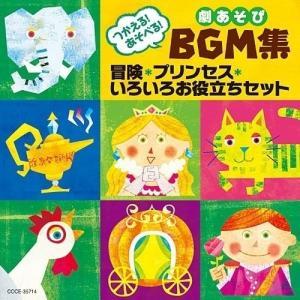 CD/教材/つかえる!あそべる!劇あそびBGM集 冒険・プリンセス・いろいろお役立ちセット
