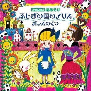 CD/教材/はっぴょう会 劇あそび ふしぎの国のアリス/ガラスのくつ (全曲振付)