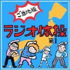 CD/教材/ラジオ体操第1 ご当地版