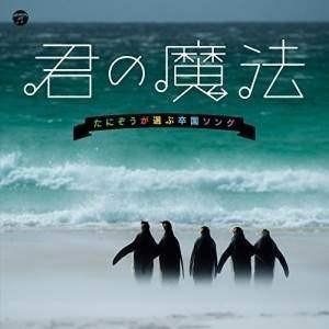 君の魔法 たにぞうが選ぶ卒園ソング キッズ 発売日:2017年11月29日 種別:CD