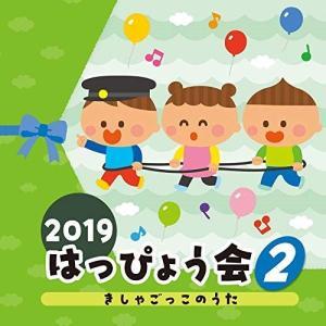 CD/教材/2019 はっぴょう会 2 きしゃごっこのうた (解説付)