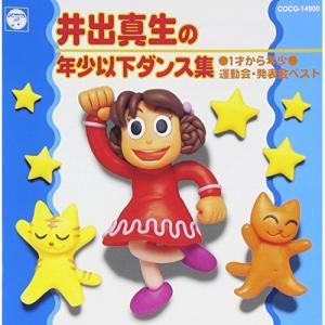CD/オムニバス/井出真生の年少以下ダンス集の関連商品10
