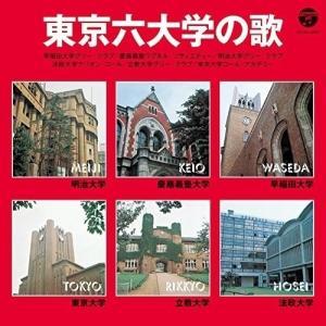 CD/趣味教養/東京六大学の歌 (低価格盤)