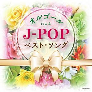 CD/オルゴール/オルゴールによるJ-POPベスト・ソング|surpriseweb