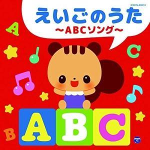 CD/キッズ/えいごのうた〜ABCソング〜