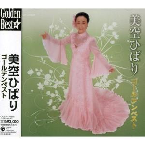 CD/美空ひばり/美空ひばり ゴールデンベスト