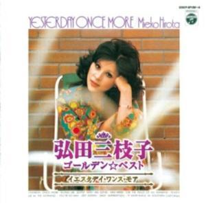 CD/弘田三枝子/ゴールデン☆ベスト 弘田三枝子 イエスタデイ・ワンス・モア