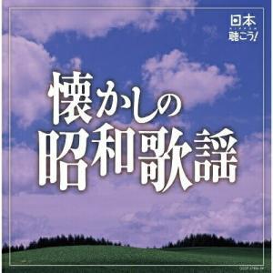 CD/オムニバス/日本聴こう! 懐かしの昭和歌謡