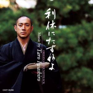 CD/岩代太郎/利休にたずねよ オリジナルサウンドトラック