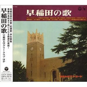 CD/趣味教養/早稲田の歌の関連商品4