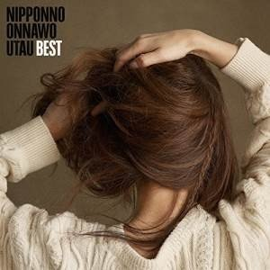 NIPPONNO ONNAWO UTAU BEST NakamuraEmi 発売日:2016年1月2...