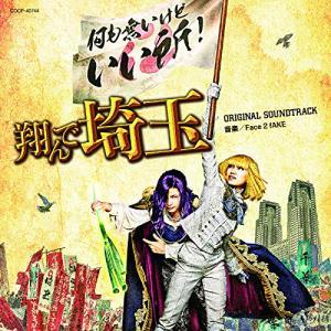 「翔んで埼玉」オリジナルサウンドトラック Face 2 fAKE 発売日:2019年2月20日 種別...