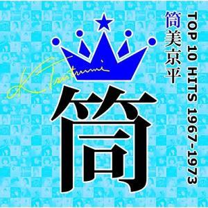 CD/オムニバス/筒美京平 TOP 10 HITS 1967-1973 (解説付) サプライズweb