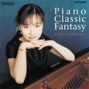 CD/加羽沢美濃/ピアノ・クラシック・ファンタジー