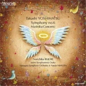CD/飯森範親/吉松隆:交響曲第6番(鳥と天使たち) マリンバ協奏曲(バード・リズミクス)|surpriseweb