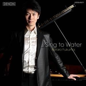 モルダウ〜水に寄せて歌う 福間洸太朗 発売日:2015年10月14日 種別:CD