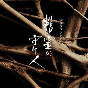 ★CD/佐藤直紀/大河ファンタジー 精霊の守り人 オリジナル・サウンドトラック