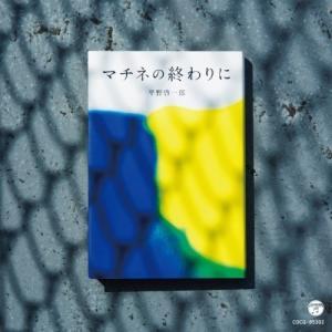 CD/福田進一/マチネの終わりに