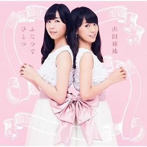 CD/山田姉妹/ふたつでひとつ 〜心を繋ぐ、歌を継ぐ