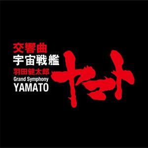 ▼CD/大友直人/羽田健太郎:交響曲「宇宙戦艦ヤマト」 (UHQCD)