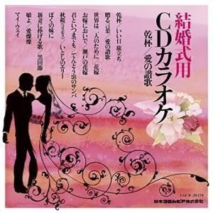 CD/カラオケ/結婚式用 CDカラオケ 乾杯/愛の讃歌 (歌詞付)|surpriseweb