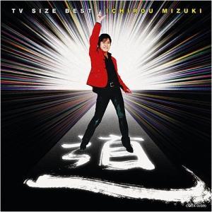 水木一郎 / 水木一郎 TVサイズ主題歌ベスト  CD