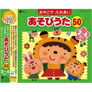 CD/童謡・唱歌/おやこで ふれあい あそびうた 50 2〜4さい ...