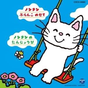 CD/キッズ/おはなしノンタンシリーズ ノンタン ぶらんこ のせて/ノンタンの たんじょうび