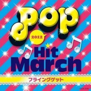 CD/教材/2012 ポップ・ヒット・マーチ〜フライングゲット〜
