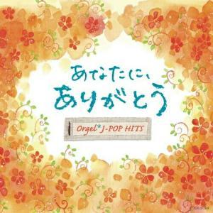 CD/オルゴール/オルゴール・J-POP HITS 〜あなたに、ありがとう。〜