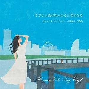 CD/オルゴール/小田和正作品集オルゴール 〜やさしい風が吹いたら/愛になる〜