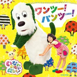 CD/キッズ/いないいないばあっ! ワンツー!パ...の商品画像