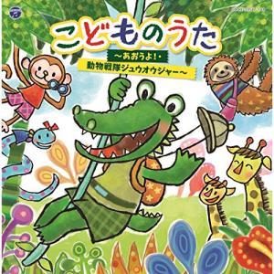CD/キッズ/コロムビアキッズ こどものうた 〜あおうよ!・...