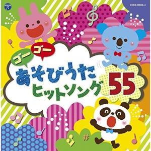 CD/キッズ/コロムビアキッズ ゴーゴー あそびうた ヒットソング55 (解説付)