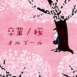 CD/オルゴール/卒業/桜オルゴール|surpriseweb