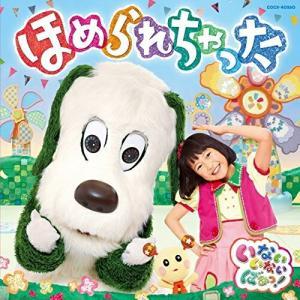 NHK いないいないばあっ! ほめられちゃった キッズ 発売日:2018年3月7日 種別:CD