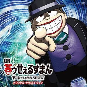 CR笑ゥせぇるすまん ドーンといきまSHOW オリジナル・サウンドトラック 田中公平 発売日:201...