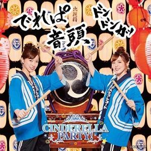 CD/ラジオCD/CINDERELLA PARTY! でれぱ音頭 ドンドンカッ