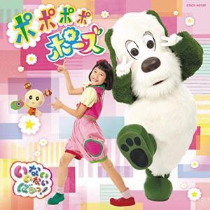 CD/キッズ/NHK いないいないばあっ! ポポポポポーズ
