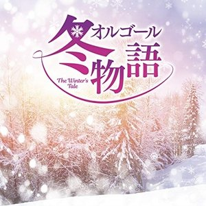 CD/オルゴール/オルゴール 冬物語
