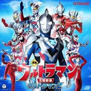CD/(特撮)/最新 ウルトラマン主題歌集 ウルトラマンZ|サプライズweb