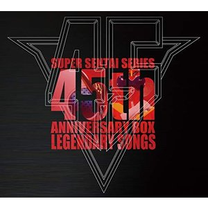 CD/(特撮)/スーパー戦隊シリーズ45作品記念主題歌BOX LEGENDARY SONGS|サプライズweb