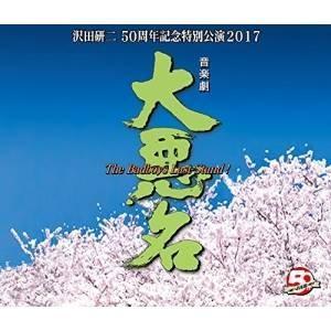 【取寄商品】CD/沢田研二/音楽劇 大悪名 The Badboys Last Stand!|surpriseweb