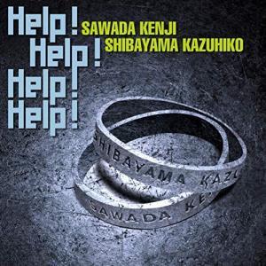 【取寄商品】CD/沢田研二/Help! Help! Help! Help!