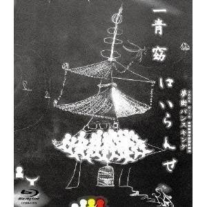 一青窈 夢街バンスキング はいらんせ 2005 8.16 京都祇園甲部歌舞練場(Blu-ray) 一...
