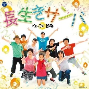 CD/Ko-Z小野田/長生きサンバ/長生きよさこい (CD+DVD)