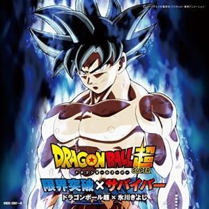 CD/ドラゴンボール超×氷川きよし/限界突破×サバイバー (CD+DVD)|サプライズweb